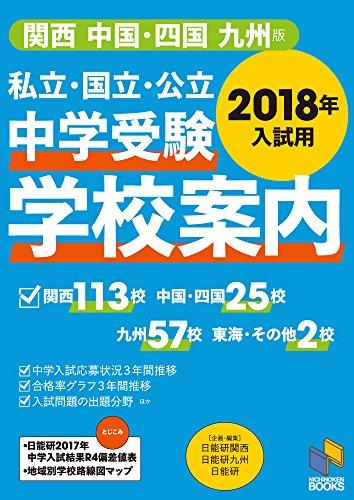 2018年入試用 中学受験 学校案内 関西/中国・四国/九州版 (日能研ブックス)