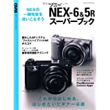 ソニーNEXー6&5Rスーパーブック―一眼性能を備えた注目の最新ミラーレス (Gakken Camera Mook)