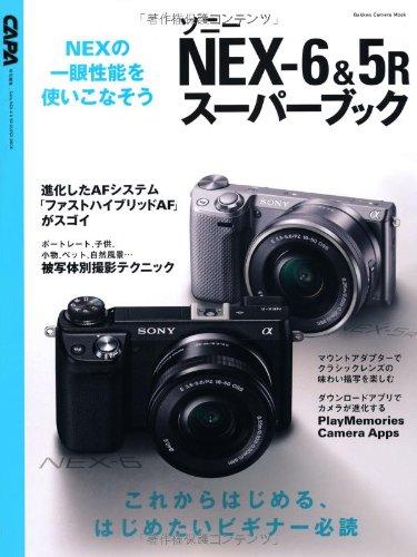 ソニーNEXー6&5Rスーパーブック—一眼性能を備えた注目の最新ミラーレス (Gakken Camera Mook)