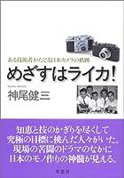 めざすはライカ! ある技術の書いた日本カメラ史