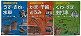 シリーズ昔の農具(全3巻)