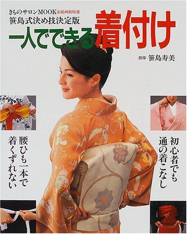 一人でできる着付け―笹島式決め技決定版 (家庭画報特選)の詳細を見る