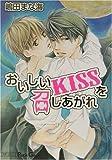 おいしいキスを召しあがれ (プチ・ジーン / 嶋田 まな海 のシリーズ情報を見る