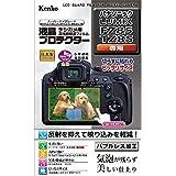 Kenko 液晶保護フィルム 液晶プロテクター Panasonic LUMIX FZ85/TZ85用 KLP-PAFZ8…