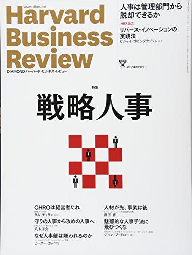 ダイヤモンドハーバードビジネスレビュー 2015年 12 月号 [雑誌]の詳細を見る