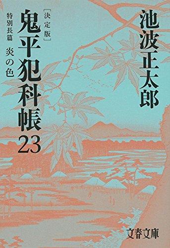 鬼平犯科帳 決定版(二十三) 特別長篇 炎の色 (文春文庫)