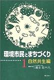 環境市民とまちづくり (1)