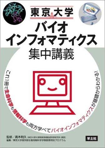 東京大学バイオインフォマティクス集中講義の詳細を見る
