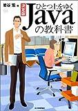 決定版 ひとつ上をゆく Javaの教科書