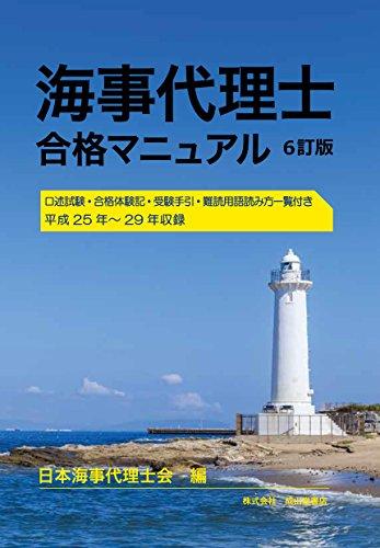 海事代理士合格マニュアル(6訂版)