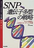 SNP遺伝子多型の戦略―ゲノムの多様性と21世紀のオーダーメイド医療 (ポストシークエンスのゲノム科学)