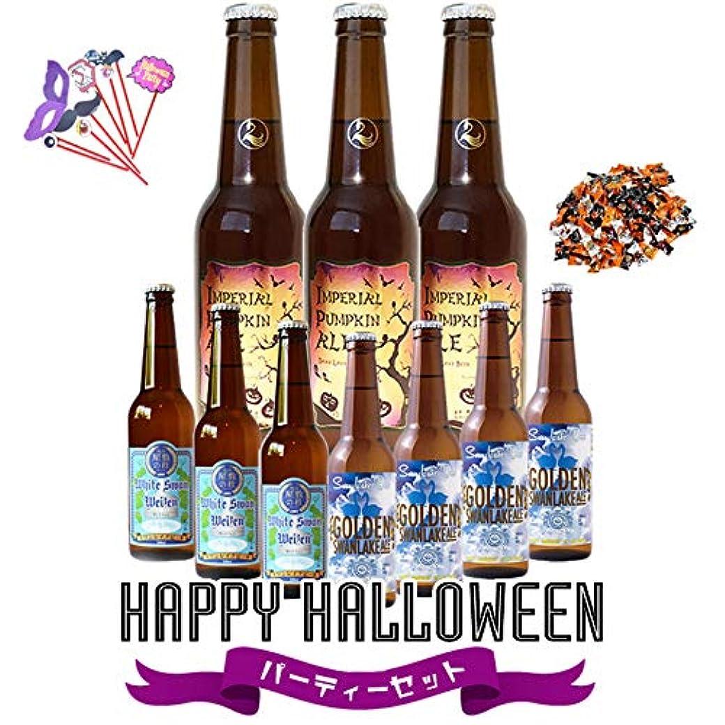 増幅器コンクリート配送ハロウィン パーティー ビール スワンレイクビール ハロウィンパーティーセット パンプキンエール