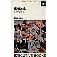 広告と性―宣伝の精神分析 (1967年) (Executive books)