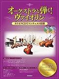 オーケストラと弾く!ヴァイオリン カラオケCDでコンチェルト体験 (CD2枚付)