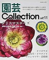 園芸Collection Vol.11 クリスマスローズ/ナツボウズ/イワチドリ/ウラシマソウ (別冊趣味の山野草)