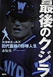 最後のクジラ――大洋ホエールズ・田代富雄の野球人生