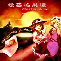 衰盛橘果譚 ~ Citrus Resuscitation[東方Project]