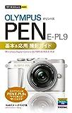 今すぐ使えるかんたんmini オリンパスPEN E-PL9基本&応用撮影ガイド