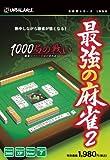 本格的シリーズ 最強の麻雀2 ~1000局の戦い~ 新・パッケージ版
