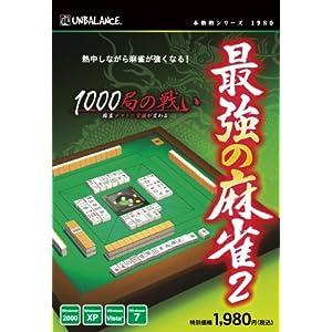 本格的シリーズ 最強の麻雀2 ~1000局の戦...の関連商品1