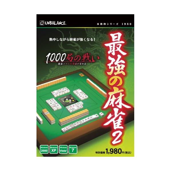 本格的シリーズ 最強の麻雀2 ~1000局の戦い...の商品画像