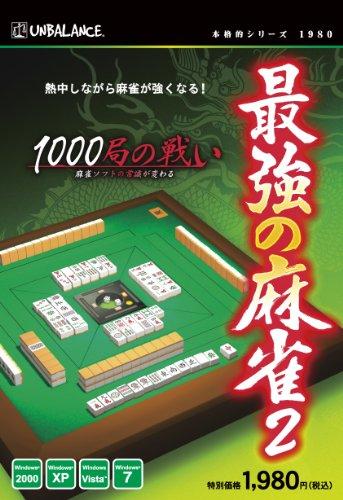 本格的シリーズ 最強の麻雀2 ~1000局の戦い~ 新・パッ...
