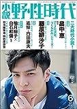小説 野性時代 第175号 2018年6月号 (KADOKAWA文芸MOOK 177)