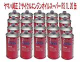 ヤマハ純正 2サイクルオイル オートルーブスーパーRS 1L 20缶