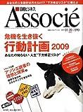 日経ビジネス Associe (アソシエ) 2009年 1/20号 [雑誌]