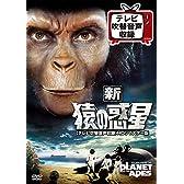 新 猿の惑星(テレビ吹替音声収録)HDリマスター版 [DVD]