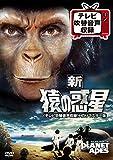 新 猿の惑星<テレビ吹替音声収録>HDリマスター版[DVD]