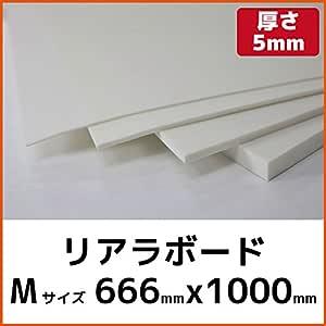 リアラボード 白 5×666×1000mm Mサイズ