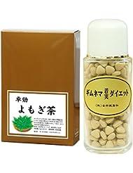 【よもぎ茶45パック+ギムネマダイエット90g】   糸付きティーパック ギムネマ粒 錠剤 カプセル