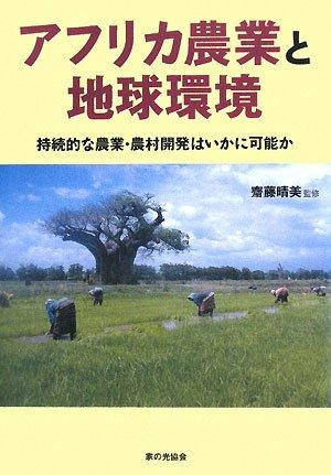 アフリカ農業と地球環境―持続的な農業・農村開発はいかに可能か