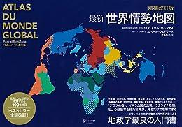 [パスカル・ボニファス, ユベール・ヴェドリーヌ]の増補改訂版 最新 世界情勢地図