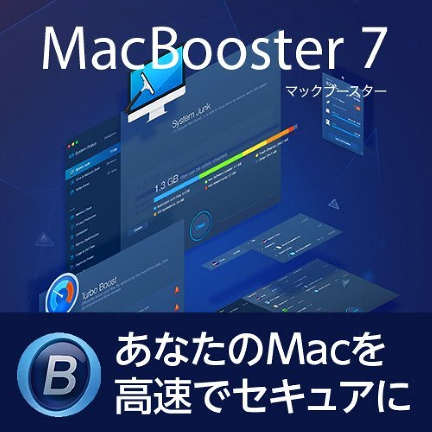 ホーム流暢強化【体験版】MacBooster 7 PRO 1ライセンス【Macのメンテナンス/ジャンク?キャッシュ削除/セキュリティ対策/プライバシー保護/最適化?快適化】|ダウンロード版