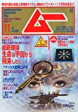 ムー 2012年 11月号 [雑誌]の画像