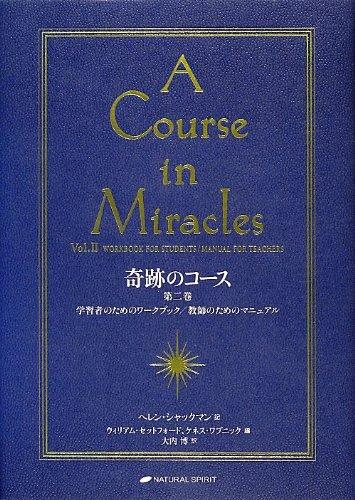 奇跡のコース 第二巻―学習者のためのワークブック/教師のためのマニュアル