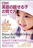 CD付 英語の話せる子の育て方