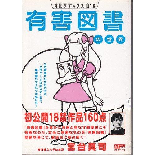 有害図書の世界 (オルタブックス 16)