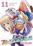 スカート×アフタースクール!(11) (NINO)