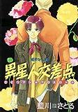 異星人交差点 エイリアン・クロスロード ─ 晴天なり。 (4) (ウィングス・コミックス)