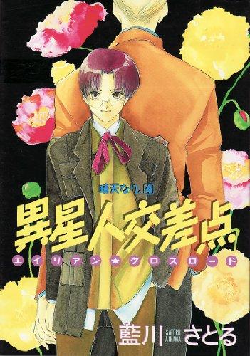 異星人交差点 エイリアン・クロスロード ─ 晴天なり。 (4) (ウィングス・コミックス)の詳細を見る