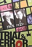 トライアル・アンド・エラー[DVD]