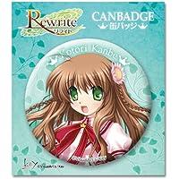 Rewrite 缶バッジ A 神戸小鳥