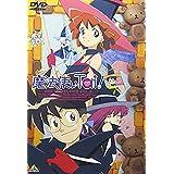 魔法使いTai! DVDコレクション Vol.2