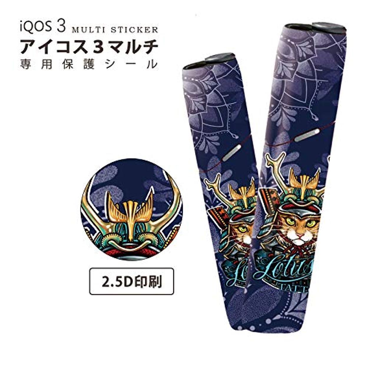 等々人に関する限りそれぞれ【SHIODOKI】アイコス3 マルチ シール IQOS 3 MULTI対応 iqos3マルチ 2.5D印刷スキンシール ステッカー 全面保護フィルム カバー サムライ猫 3M (本多ニャン)