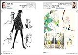 ファッションイラストレーション・ファイル2013 (玄光社MOOK) 画像