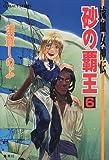 砂の覇王〈6〉―流血女神伝 (コバルト文庫)