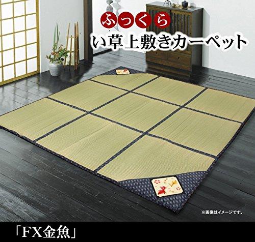 ふっくらボリューム い草ラグ カーペット 約3畳 長方形 『 FX金魚 』 約180×240cm(#1314280)